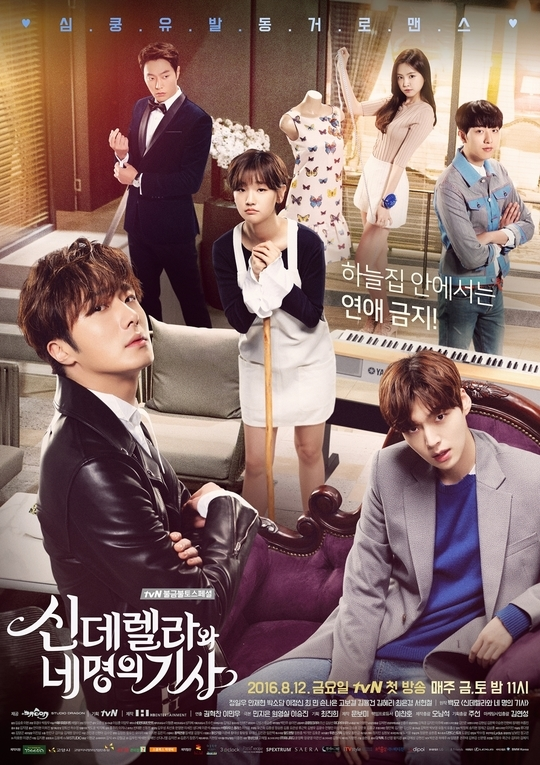 cinderella-and-four-knights-is-an-upcoming-south-korean-television-series-to-be-aired-on-august-12-2016-starring-park-so-dam-jung-il-woo-ahn-jae-hyun-and-lee-jung-shin